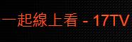 17TV-線上看